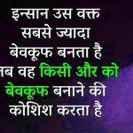 Hindi Whatsapp DP Pics Images Free