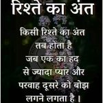 Free Best Hindi Whatsapp DP Pics Images Download