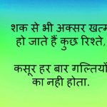 Hindi Whatsapp DP Wallpaper New Download