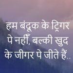 Hindi Whatsapp DP Pics New Download