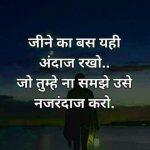 Hindi Whatsapp DP Photo Pics