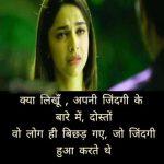 Hindi Whatsapp DP Pics Download In HD