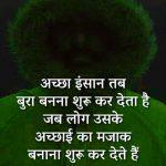 Hindi Whatsapp DP photo Pics Download