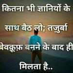 Best 2021 Hindi Whatsapp DP Pics Images Free