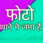 Hindi Whatsapp DP Photo Download