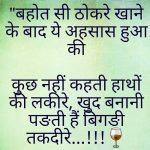 Best Quality Hindi Whatsapp DP Pics Images