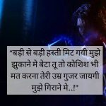 Hindi Whatsapp DP Wallpaper Free