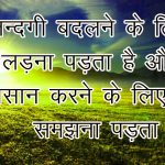 Free Hindi Whatsapp DP Wallpaper Free