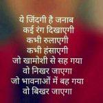 Hindi Whatsapp DP Photo Download Free