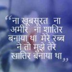 Free Latest Hindi Whatsapp DP Wallpaper Free