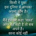 Hindi Whatsapp DP Images Free