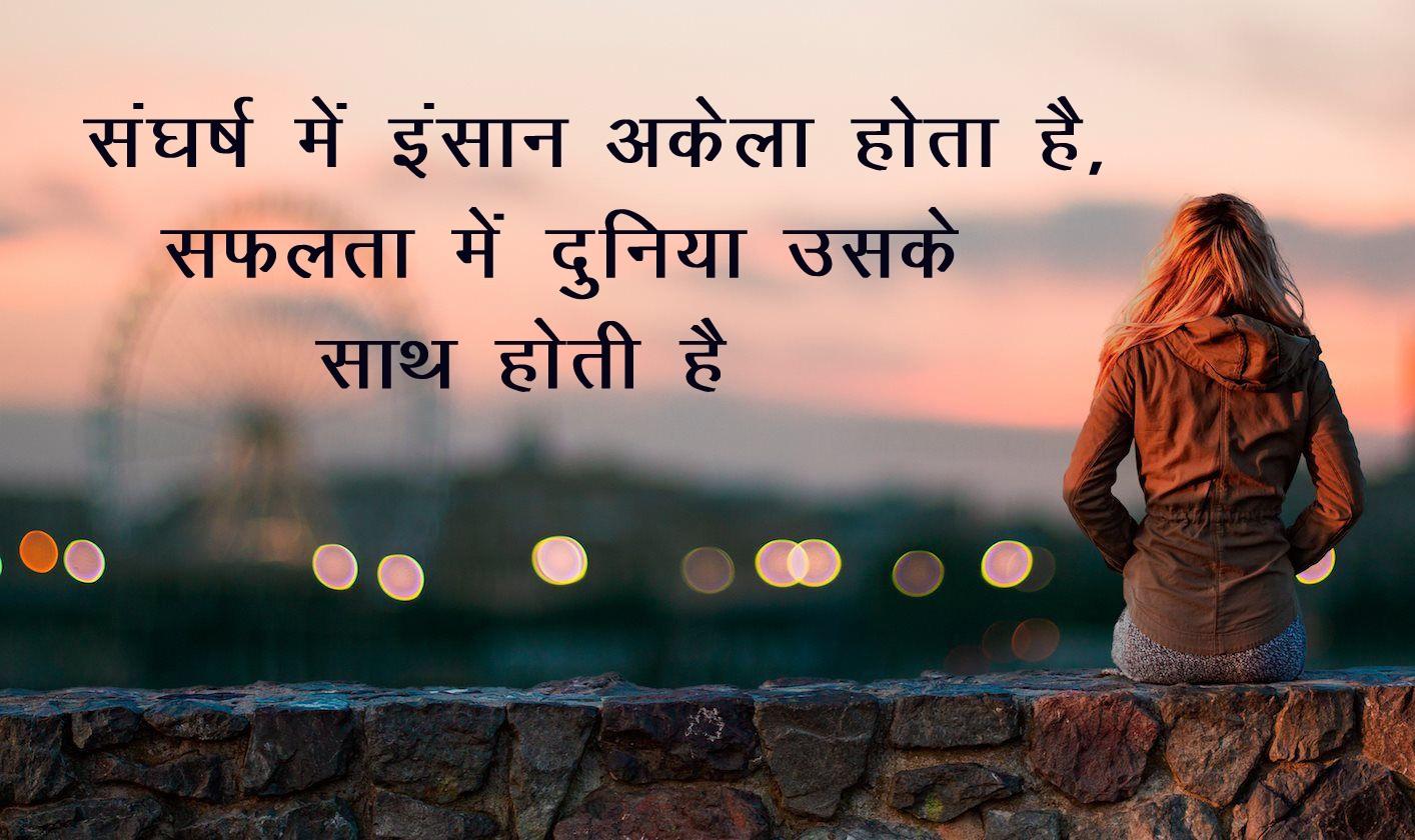 Hindi Whatsapp DP Pics Download 2