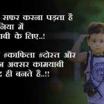 Hindi Whatsap DP Wallpaper for Facebook