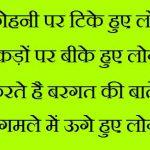 Hindi Whatsapp DP Status Images 13 1