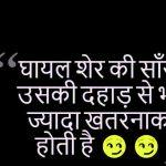 Best Quality Attitude Hindi Whatsap DP Pics Download