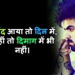 Hindi Whatsapp DP Status Images 15 1