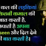Hindi Whatsapp DP Status Images 19 1