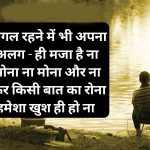 Hindi Whatsapp DP Status Images 22 1