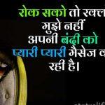 Hindi Whatsapp DP Status Images 24 1