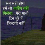 Hindi Whatsapp DP Status Images 27 1