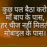 Hindi Whatsapp DP Status Images 29 1