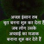 New Quality Free Hindi Whatsap DP Pics Download