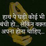 Hindi Whatsap DP Wallpaper Free Download