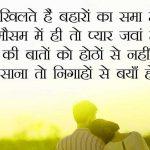Hindi Whatsapp DP Status Images 37 1