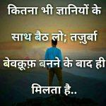 Hindi Whatsap DP Pic for Facebook
