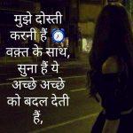 Hindi Whatsapp DP Status Images 44 1