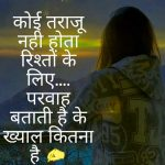 Hindi Whatsap DP Wallpaper Pics Download