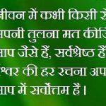 Hindi Whatsapp DP Status Images 49 1