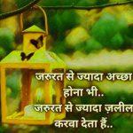Hindi Whatsapp DP Status Images 5 1