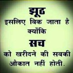 Hindi Whatsapp DP Status Images 57