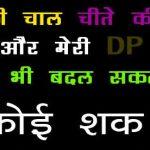 Hindi Whatsapp DP Status Images 58