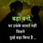 Hindi Whatsapp DP Status Images 6 1