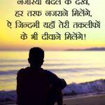 Hindi Whatsapp DP Status Images 8 1