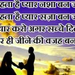Hindi Whatsapp DP Status Images 9 1
