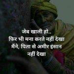 Life Whatsapp DP Images 1