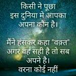 Life Whatsapp DP Images 13
