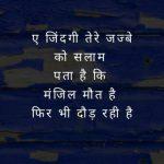 Life Whatsapp DP Images 3