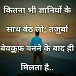 Life Whatsapp DP Images 40