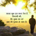 Life Whatsapp DP Images 49