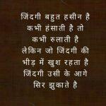 Life Whatsapp DP Images 5