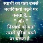 Life Whatsapp DP Images 51