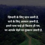 Life Whatsapp DP Images 58