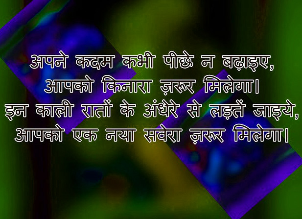 Shayari Wallpaper 1