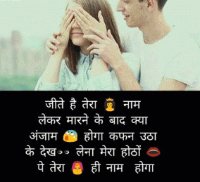 Shayari Wallpaper 13