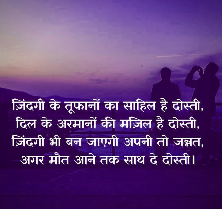 Shayari Wallpaper 14