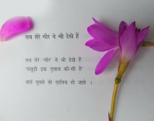 Shayari Wallpaper 15